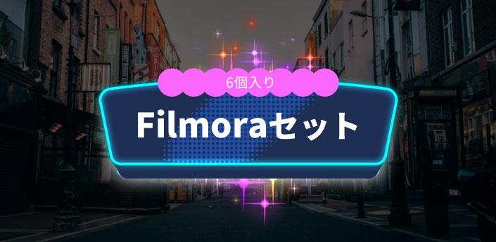 Filmstocksエフェクト Filmoraセット