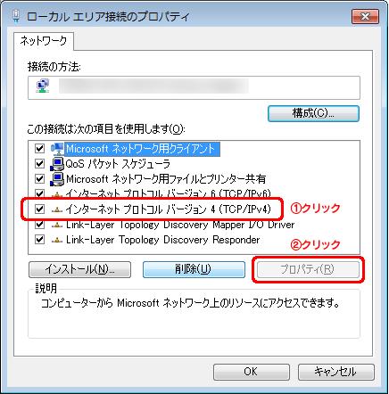 インターネットプロトコルバージョン4(tcp / ipv4)