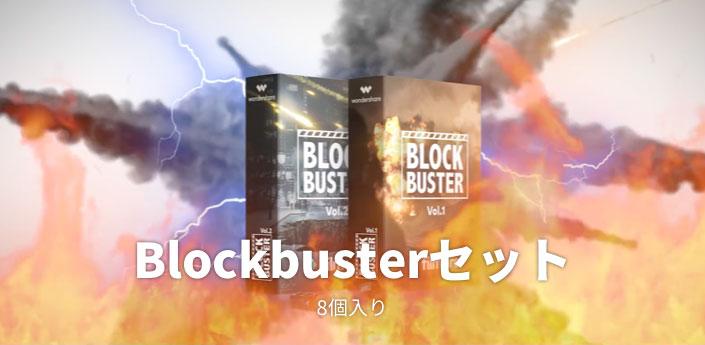 Filmstocksエフェクト Blockbusterセット