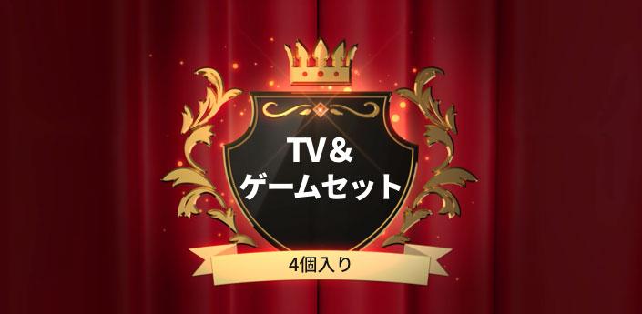 Filmstocksエフェクト TV&ゲームセット