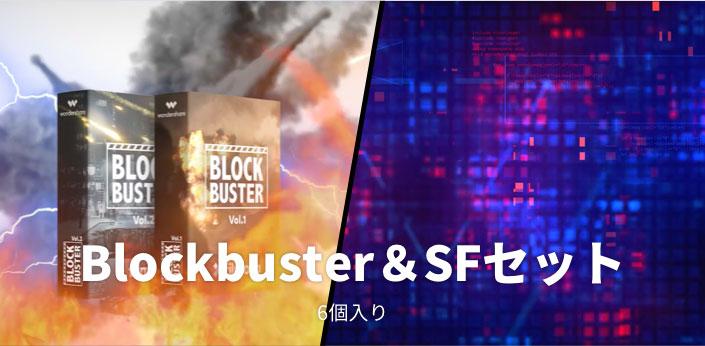 Filmstocksエフェクト Blockbuster&SFセット