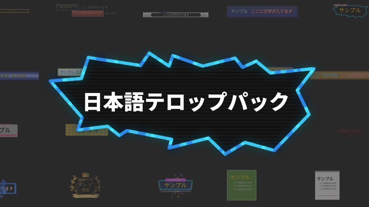 日本語テロップパック