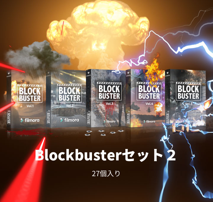 Filmstocksエフェクト Blockbusterセット2
